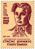 С. С. Шимкус