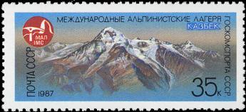 Гора Казбек на Кавказе