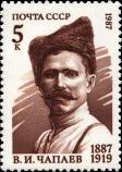 В. И. Чапаев