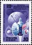 АМС «Марс-1»