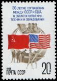 Флаги СССР и США