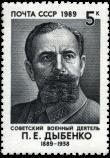 П. Е. Дыбенко