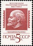 Барельеф В. И. Ленина