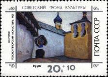 «Псково-Печорский монастырь»