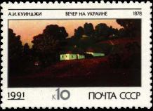 «Вечер на Украине»