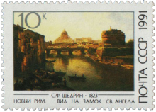 «Новый Рим, вид на замок святого Ангела»