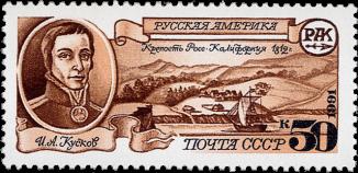 Крепость Росс, портрет И. А. Кускова