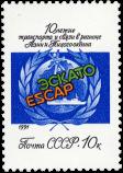 Спутник связи и судно на фоне эмблемы ООН