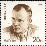 Ю. А. Гагарин в молодости