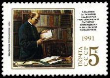 «В.И. Ленин за работой...»