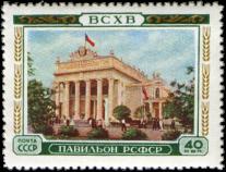 Павильон РСФСР