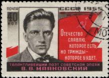 Портрет В.В. Маяковского
