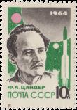 Ф.А. Цандер (1887 - 1933)