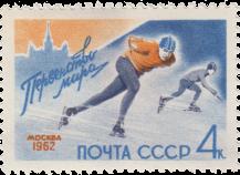 Конькобежные соревнования
