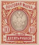 Герб почтово-телеграфного ведомства