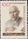 А. С. Серафимович