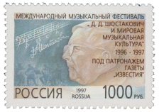 Д. Д. Шостакович