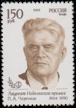 П. А. Черенков