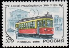 Трамвайный вагон «Х»