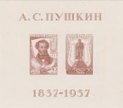 Всесоюзная Пушкинская выставка в Москве - Блок Тип 1
