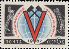 V Международный горный конгресс