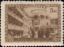 Кисловодск - санаторий Госбанка СССР