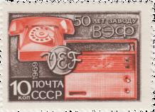 Телефон и радио