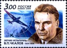 Портрет Валерия Чкалова