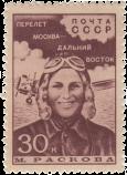 М.М. Раскова