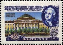 Портрет М.В. Ломоносова, старое здание университета