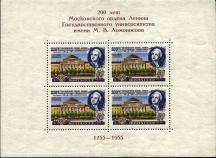 Блок «Портрет М.В. Ломоносова, старое здание университета»