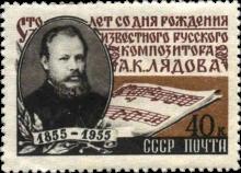 Портрет А.К. Лядова