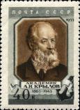 Портрет А.Н. Крылова