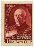 Портрет Н.А. Касаткина