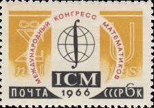 Международный конгресс математиков