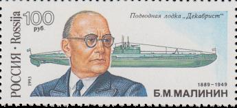 Б.М. Малинин