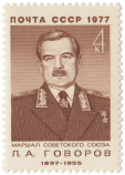 Л.А. Говоров