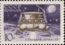 АС «Луна-17» на Луне