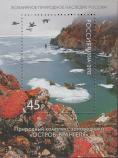 Фрагмент пейзажа острова Врангеля