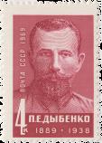 П.Е. Дыбенко