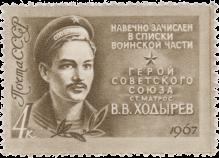В. В. Ходырев