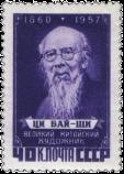 Портрет Ци Бай-ши