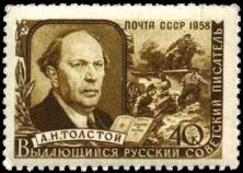 Портрет А.Н. Толстого