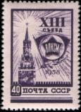 Значок члена ВЛКСМ