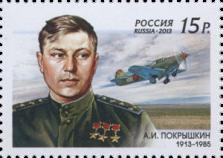 Портрет А.И. Покрышкина