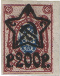 Надпечатка «Звезда, серп и молот»