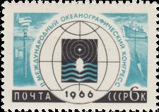II Международный океанографический конгресс