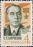 С. С. Бирюзов