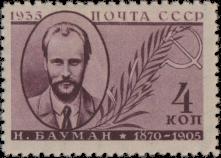 Н.Э. Бауман