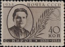 С.М. Киров